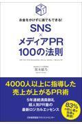 SNS×メディアPR100の法則 / お金をかけずに誰でもできる!