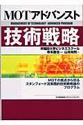 MOTアドバンスト技術戦略 / MOTの視点から切るスタンフォード流実践的技術戦略論のプログラム