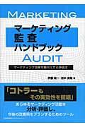 マーケティング監査ハンドブック / マーケティング効果を最大化する評価法