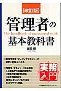 管理者の基本教科書 改訂版