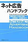 ネット広告ハンドブック / 最新知識から出稿の実務、効果測定、技術動向まで