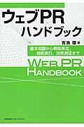 ウェブPRハンドブック / 基本知識から戦略策定、戦術実行、効果測定まで