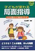 子どもが変わる局面指導 / ここで役立つ!70のキーワード