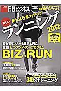 新しいランニング 2012 / 走れば仕事力アップ