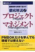徹底解説!プロジェクトマネジメント / 国際標準を実践で活かす