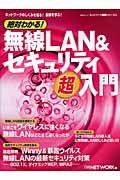 絶対わかる!無線LAN &セキュリティ超入門 / ネットワークのしくみを知る!基礎を学ぶ!