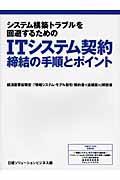 システム構築トラブルを回避するためのITシステム契約締結の手順とポイント / 経済産業省策定:「情報システム・モデル取引・契約書〈追補版〉」解説書