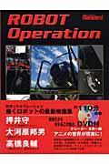 Robot operation