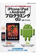 iPhone/iPad&Androidプログラミング入門