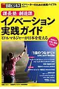 課長塾創造課イノベーション実践ガイド / ミドルマネジャーが日本を変える