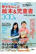 幸せをはこぶ絵本&児童書300冊 / 子どもの感性が豊かになる!親子の会話が弾む!