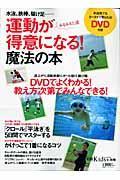 運動が得意になる!魔法の本 / 水泳、鉄棒、駆け足...