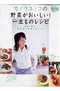 カノウユミコの野菜がおいしい!一生ものレシピ / 簡単!驚き!新発見の野菜料理107
