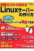 知識ゼロから始めるLinuxサーバーの作り方