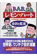 BARレモン・ハート会計と監査