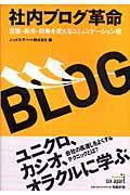 社内ブログ革命 / 営業・販売・開発を変えるコミュニケーション術