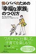 働くパパのための「幸福な家族」のつくり方