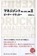 マネジメント 2 / 務め、責任、実践