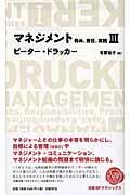 マネジメント 3 / 務め、責任、実践