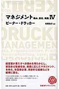 マネジメント 4 / 務め、責任、実践