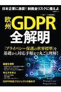 欧州GDPR「一般データ保護規則」全解明