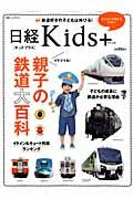 親子の鉄道大百科