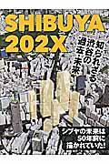 SHIBUYA 202X / 知られざる渋谷の過去・未来