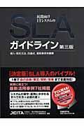 民間向けITシステムのSLAガイドライン 第3版 / 導入・契約方法、改善点、最新事例を網羅
