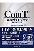 COBIT実践ガイドブック / ITガバナンスの継続的な向上のために