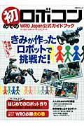 初めてのロボコン / WRO(ワールド・ロボット・オリンピアード) Japan公式ガイドブック