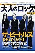 ザ・ビートルズ1967ー1970「青の時代」の真実 / 1冊全てがビートルズ!永久保存版