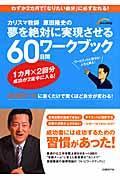 カリスマ教師原田隆史の夢を絶対に実現させる60日間ワークブック / わずか2カ月で「なりたい自分」に必ずなれる!