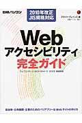 Webアクセシビリティ完全ガイド / ウェブコンテンツJIS〈X 8341ー3:2010〉徹底解説