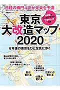 東京大改造マップ2020 / 6年後の東京をひと足先に歩く
