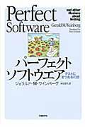 パーフェクトソフトウェア / テストにまつわる幻想