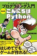 ゲームセンターあらしと学ぶプログラミング入門まんが版こんにちはPython