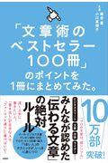 「文章術のベストセラー100冊」のポイントを1冊にまとめてみた。