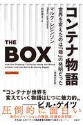 コンテナ物語 増補改訂版 / 世界を変えたのは「箱」の発明だった