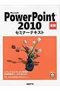 Microsoft PowerPoint 2010基礎