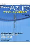 Windows Azureアプリケーション開発入門 / 作って感じるクラウドコンピューティング