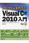 プログラムを作ろう! Microsoft Visual C# 2010入門 / Expressエディションで学ぶはじめてのプログラミング