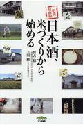 酒蔵最前線日本酒、米づくりから始める