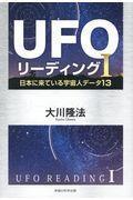 UFOリーディング 1