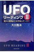 UFOリーディング 2
