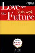 Love for the Future 未来への愛