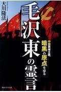 毛沢東の霊言 / 中国覇権主義、暗黒の原点を探る