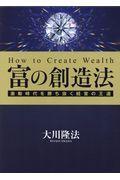 富の創造法