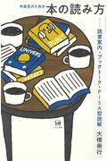 中高生のための本の読み方 / 読書案内・ブックトーク・PISA型読解