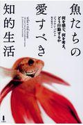 魚たちの愛すべき知的生活