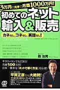 3万円の元手で月商1000万円!初めてのネット輸入&販売 / カネなし、コネなし、英語なし!